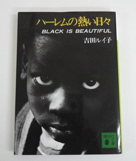 blackisbeautiful_yuikoyoshida