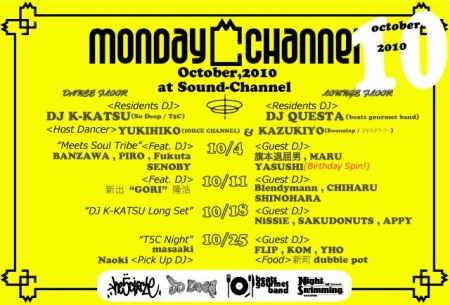mondaychannel_october_soundchannel_front