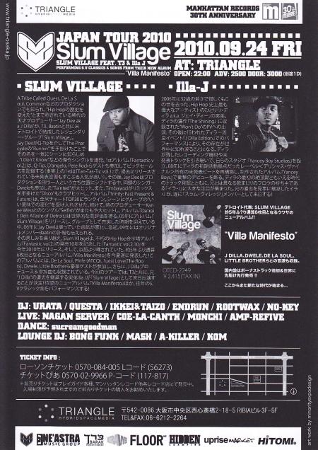 slumvillage_japantour_osaka_back