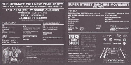 theultimate_2011newyearparty_inside