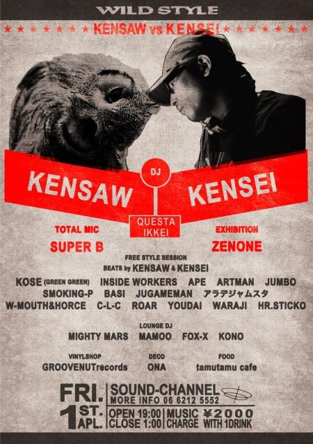 wildstyle_kensaa-vs-kensei_front