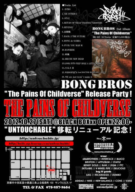bong-bros-2nd-album-release-and-untouchable002