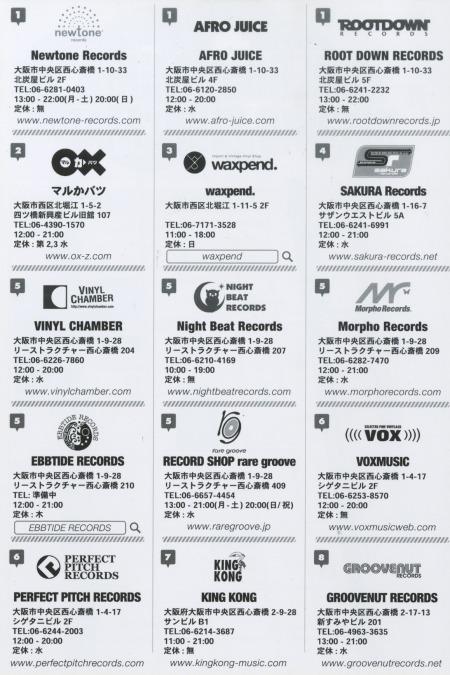 america-mura-record-shop-map-2013-back