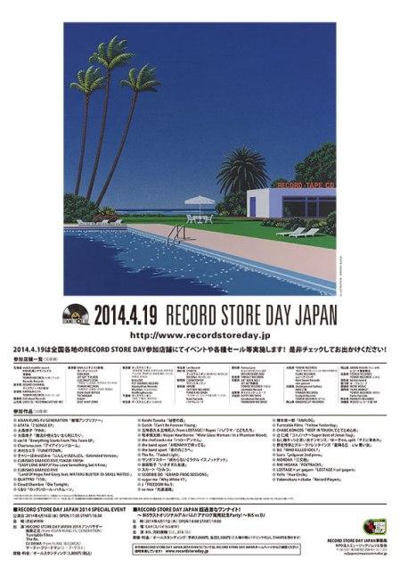 rsd-japan-2014-spring