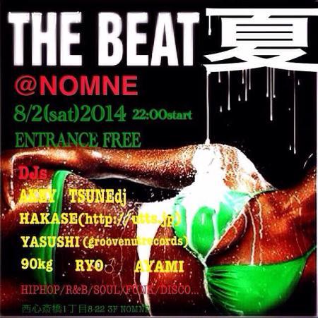 the-beat-natsu_nomne_08-02