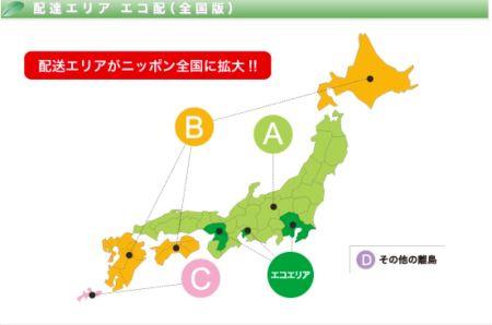 eco-hai-zenkoku
