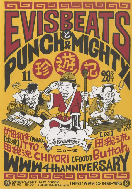 evisbeats-and-punch-mighty-in-tokyo001
