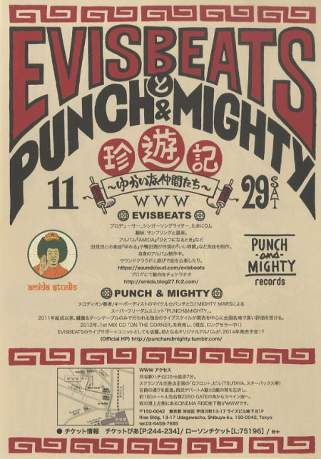evisbeats-and-punch-mighty-in-tokyo002
