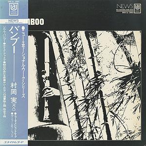 minoru-muraoka_bamboo001