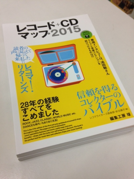 レコード+CDマップ2015