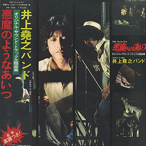 inoue-takayuki-band_akuma-no-youna-aitsu001