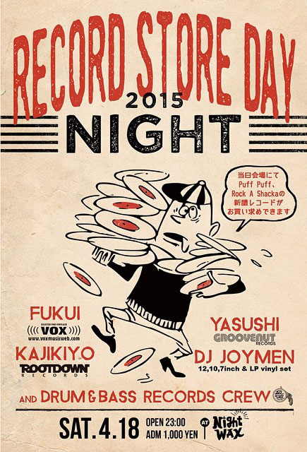 record-store-day2015-night_