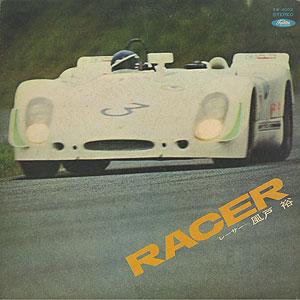tuyoshi-sibuya_racer-kazato-hiroshi001