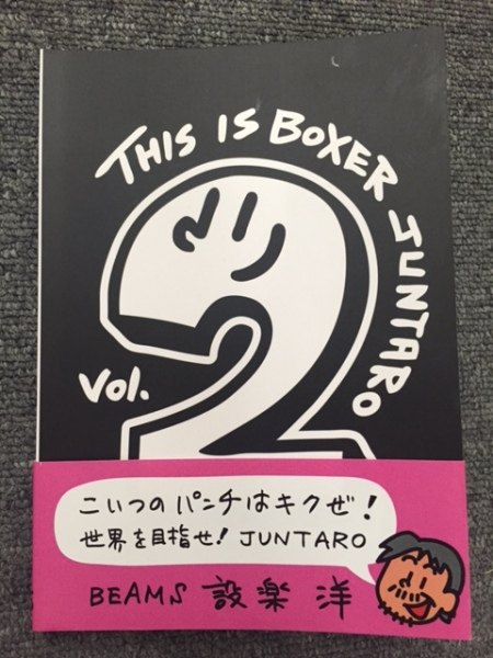 this is boxer juntaro 2