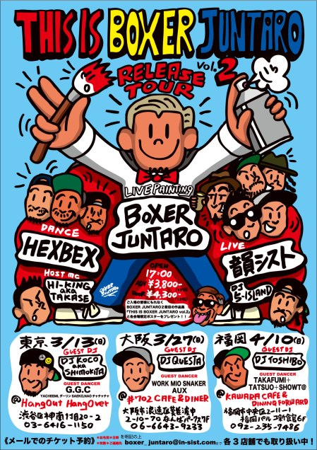 this-is-boxer-juntaro2-release-tour