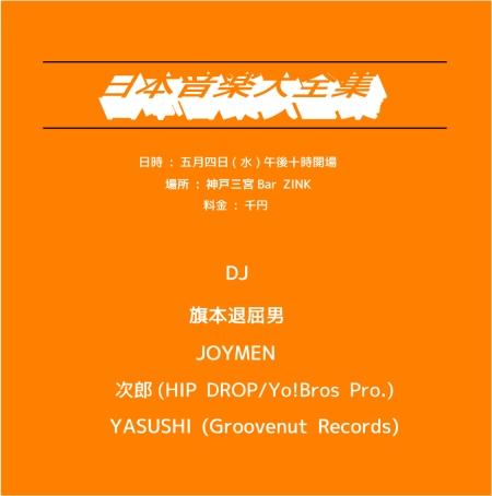 日本音楽大全集-2016-05-04-wed-front