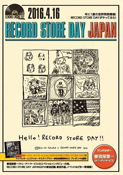 rsd-japan2016-flyer