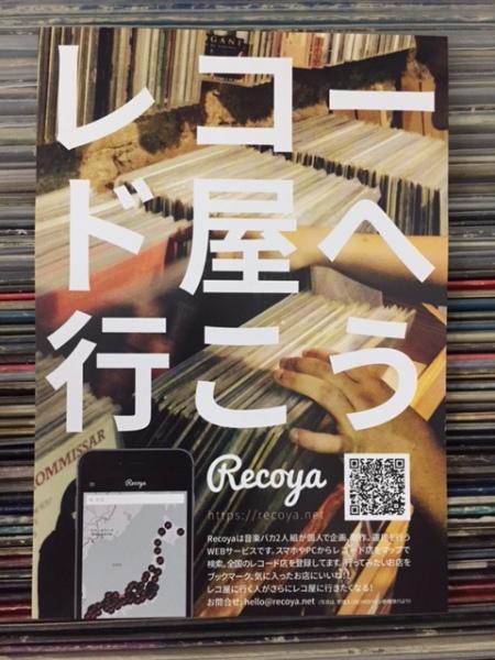 recoya.net
