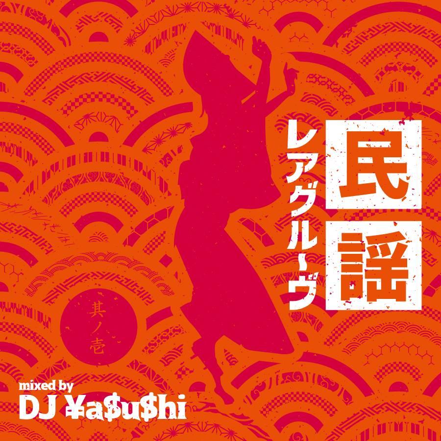 DJ-yasushi-民謡レアグルーヴ-part1