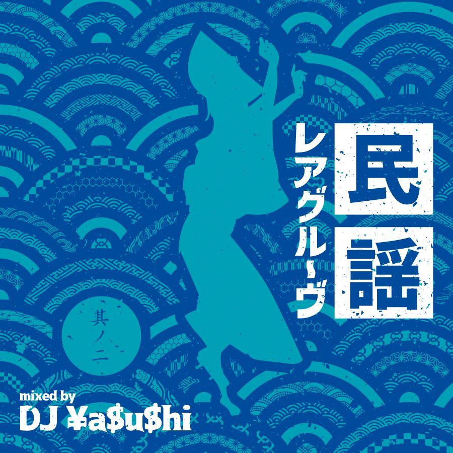 DJ-yasushi-民謡レアグルーヴ-part2