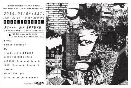 pieces-boutique-7th-anniversary-party
